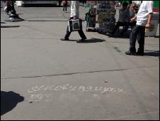 """Надпись """"ясновидящая"""" на асфальте"""