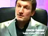 AleksejIvashina