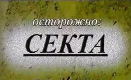 sektalert